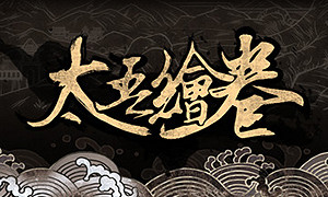 太吾繪卷 (The Scroll Of Taiwu)