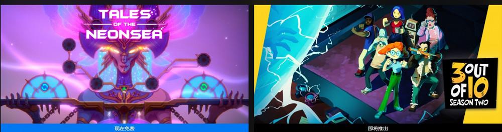 Epic喜加一更新 免費領取《霓虹海傳說》