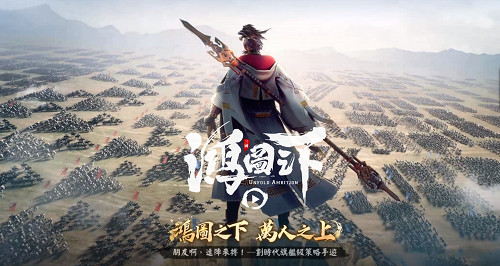 鴻圖之下 (Epic War: Thrones)